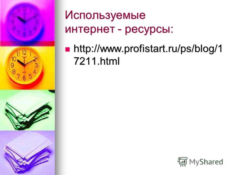 Используемые интернет - ресурсы: http://www.profistart.ru/ps/blog/1 7211.html http://www.profistart.ru/ps/blog/1 7211.html
