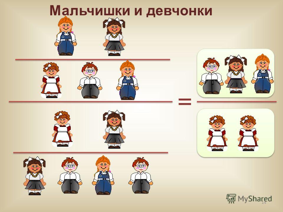 14 Мальчишки и девчонки
