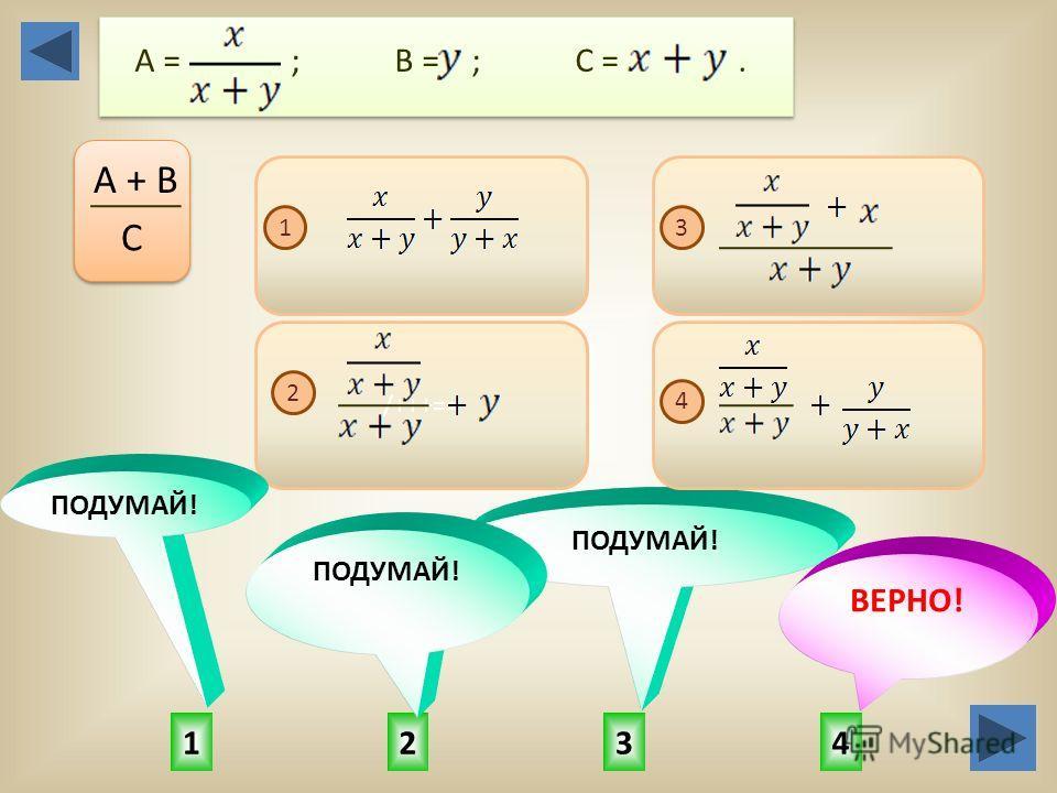 /+++== 4132 ПОДУМАЙ! ВЕРНО! ПОДУМАЙ! А = ; В = ; С =. A + В C 4 2 31