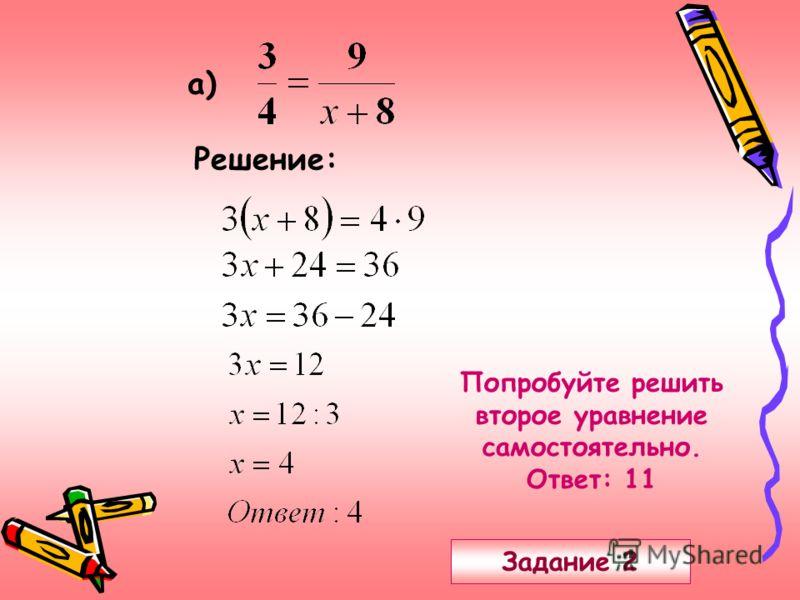 а) Решение: Попробуйте решить второе уравнение самостоятельно. Ответ: 11 Задание 2