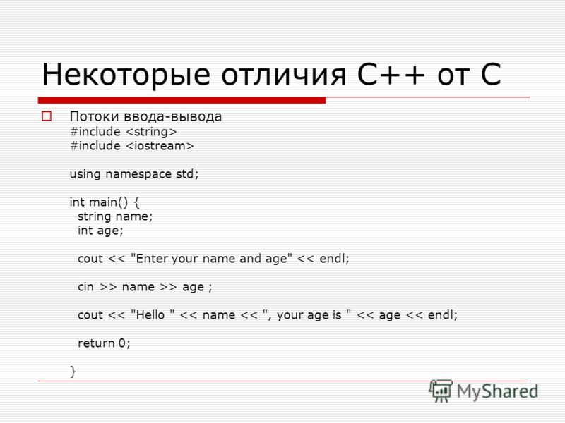 Некоторые отличия C++ от C Потоки ввода-вывода #include using namespace std; int main() { string name; int age; cout  name >> age ; cout
