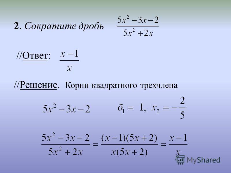 2. Сократите дробь //Ответ: //Решение. Корни квадратного трехчлена