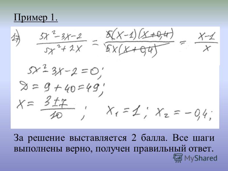 Пример 1. За решение выставляется 2 балла. Все шаги выполнены верно, получен правильный ответ.