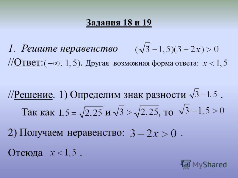 Задания 18 и 19 1.Решите неравенство //Ответ:. Другая возможная форма ответа: //Решение. 1) Определим знак разности. Так как и, то 2) Получаем неравенство:. Отсюда.