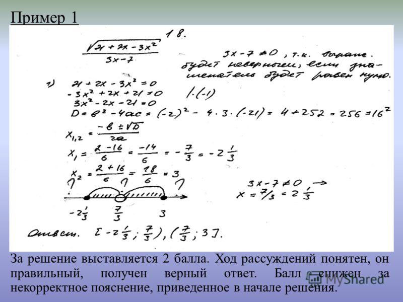 Пример 1 За решение выставляется 2 балла. Ход рассуждений понятен, он правильный, получен верный ответ. Балл снижен за некорректное пояснение, приведенное в начале решения.