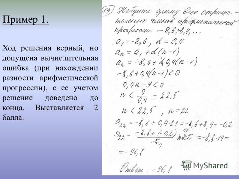 Пример 1. Ход решения верный, но допущена вычислительная ошибка (при нахождении разности арифметической прогрессии), с ее учетом решение доведено до конца. Выставляется 2 балла.