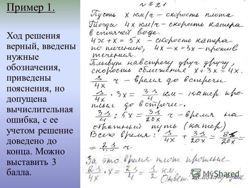 Пример 1. Ход решения верный, введены нужные обозначения, приведены пояснения, но допущена вычислительная ошибка, с ее учетом решение доведено до конца. Можно выставить 3 балла.