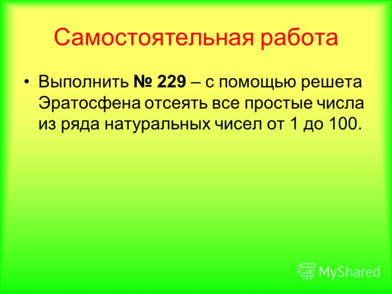 Самостоятельная работа Выполнить 229 – с помощью решета Эратосфена отсеять все простые числа из ряда натуральных чисел от 1 до 100.