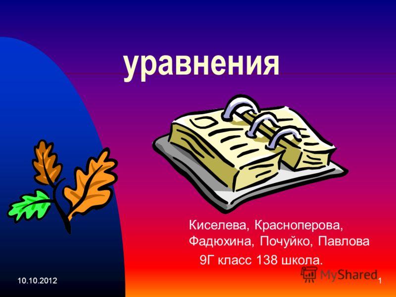 10.10.20121 уравнения Киселева, Красноперова, Фадюхина, Почуйко, Павлова 9Г класс 138 школа.