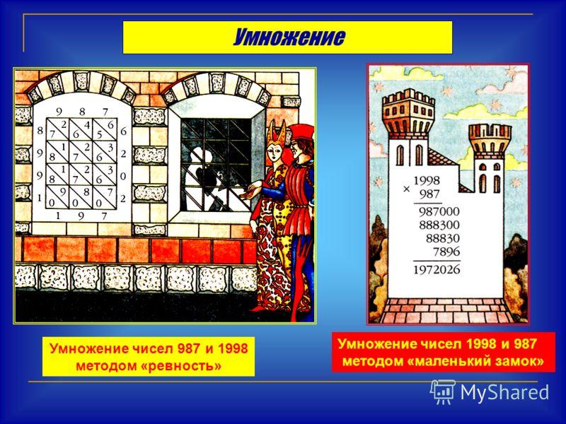 Умножение Умножение чисел 987 и 1998 методом «ревность» Умножение чисел 1998 и 987 методом «маленький замок»