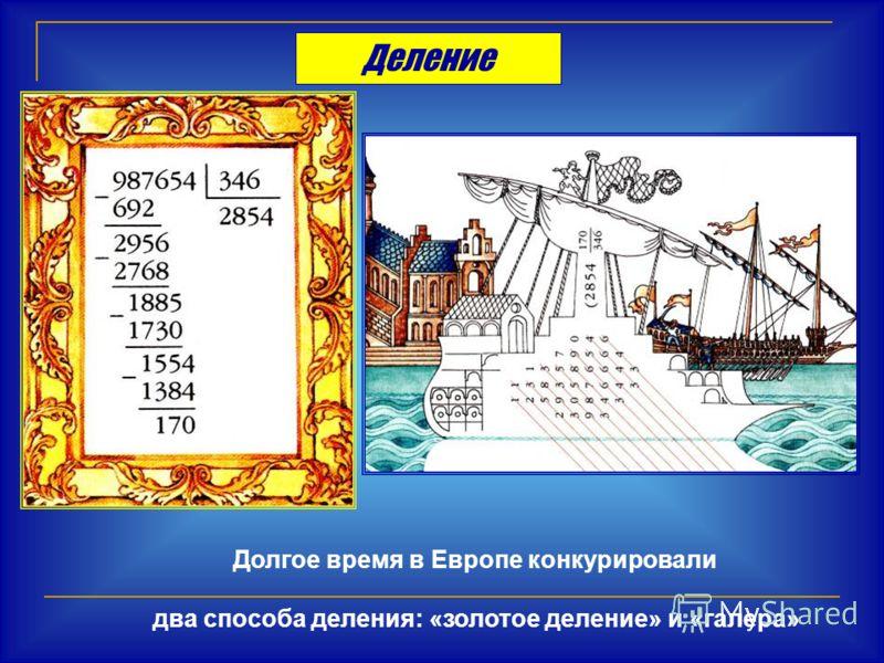 Деление Долгое время в Европе конкурировали два способа деления: «золотое деление» и «галера»