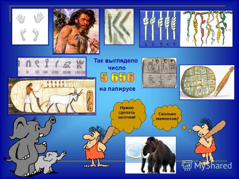 Нужно сделать засечки! Так выглядело число на папирусе Сколько мамонтов?
