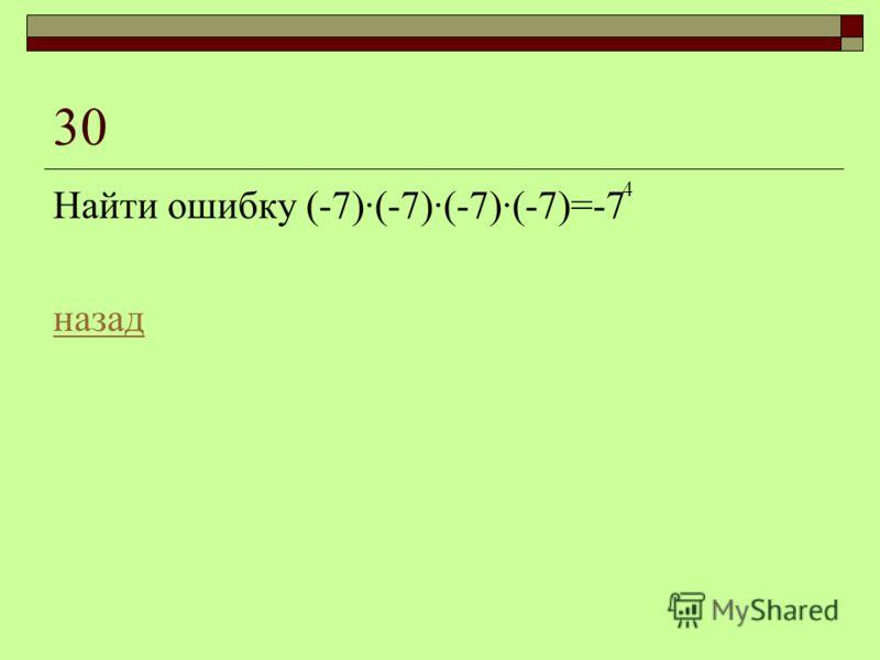 30 Найти ошибку (-7)·(-7)·(-7)·(-7)=-7 назад 4