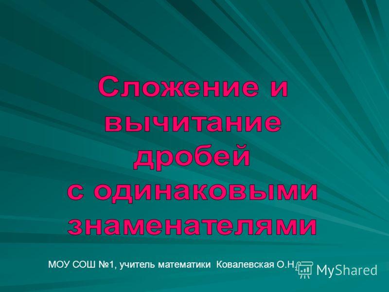 МОУ СОШ 1, учитель математики Ковалевская О.Н.