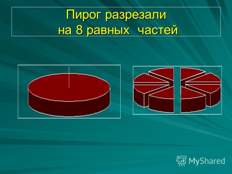 Пирог разрезали на 8 равных частей