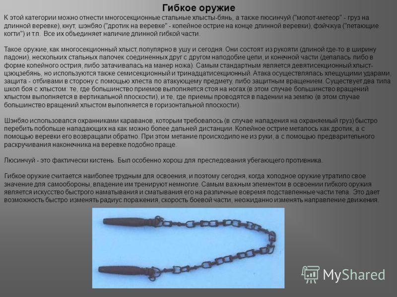 Гибкое оружие К этой категории можно отнести многосекционные стальные хлысты-бянь, а также люсинчуй (