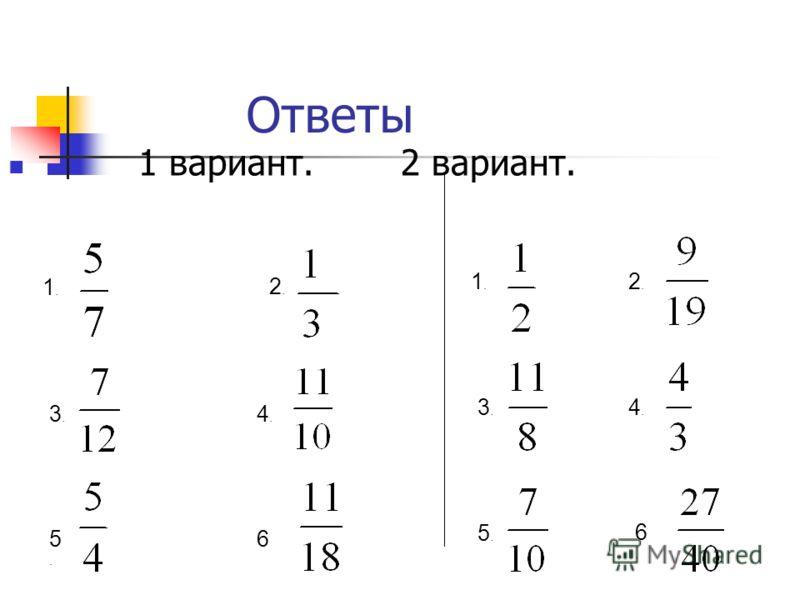 Ответы 1 вариант. 2 вариант. 1.1. 2.2. 3.3. 4.4. 5.5. 6 1.1. 3.3. 4.4. 5.5. 6.6. 2.2.