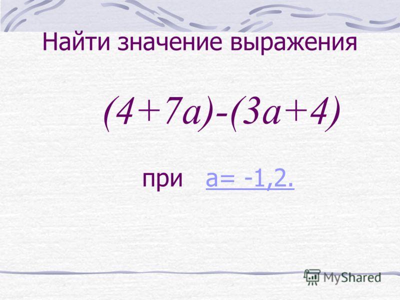 Найти значение выражения (4+7a)-(3a+4) при a= -1,2.a= -1,2.