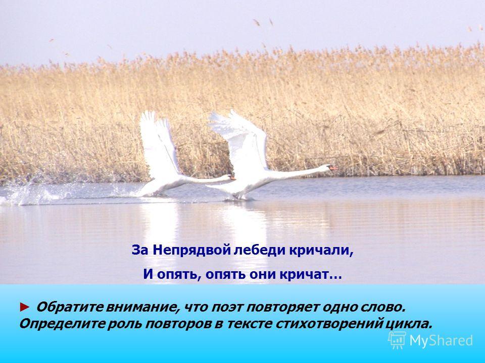 За Непрядвой лебеди кричали, И опять, опять они кричат… Обратите внимание, что поэт повторяет одно слово. Определите роль повторов в тексте стихотворений цикла.