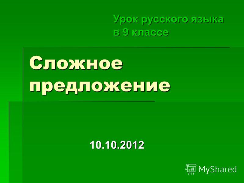 Сложное предложение 10.10.2012 Урок русского языка в 9 классе