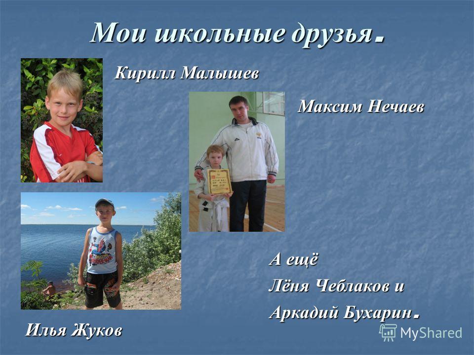 Мои школьные друзья. А ещё Лёня Чеблаков и Аркадий Бухарин. Кирилл Малышев Максим Нечаев Илья Жуков