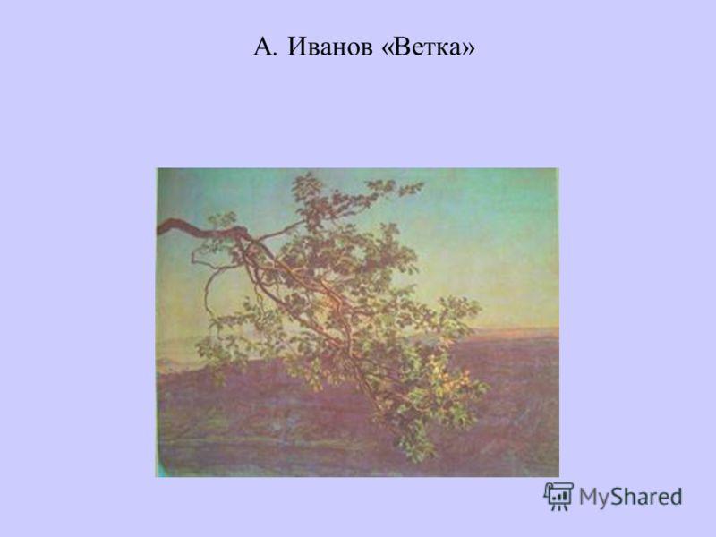 А. Иванов «Ветка»