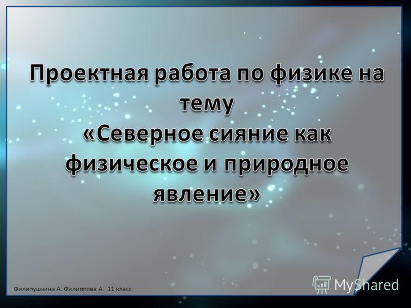 Филипушкина А. Филиппова А. 11 класс
