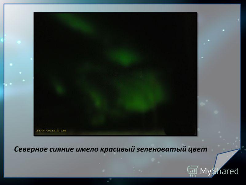 Северное сияние имело красивый зеленоватый цвет