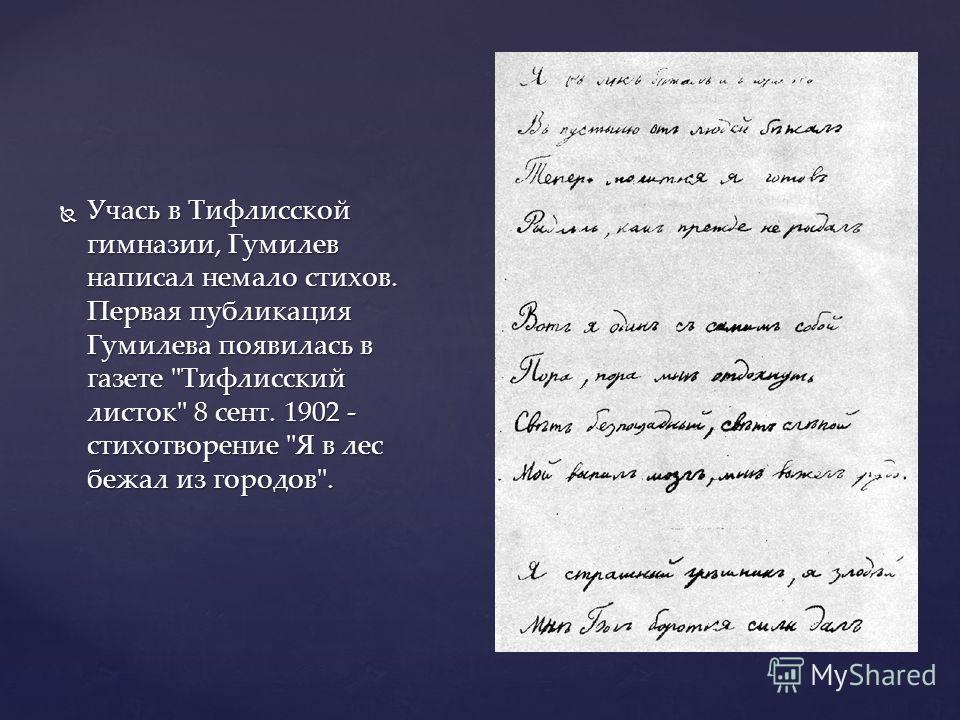 Учась в Тифлисской гимназии, Гумилев написал немало стихов. Первая публикация Гумилева появилась в газете