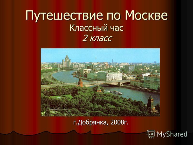Путешествие по Москве Классный час 2 класс г.Добрянка, 2008г.