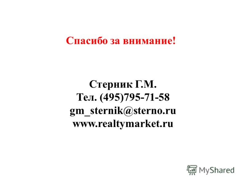 Спасибо за внимание! Стерник Г.М. Тел. (495)795-71-58 gm_sternik@sterno.ru www.realtymarket.ru