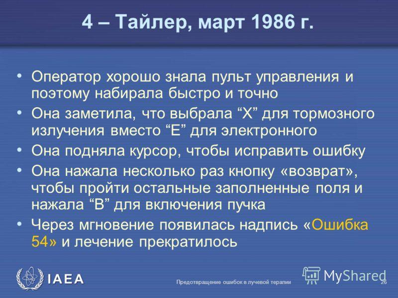 IAEA Предотвращение ошибок в лучевой терапии26 Оператор хорошо знала пульт управления и поэтому набирала быстро и точно Она заметила, что выбрала X для тормозного излучения вместо E для электронного Она подняла курсор, чтобы исправить ошибку Она нажа