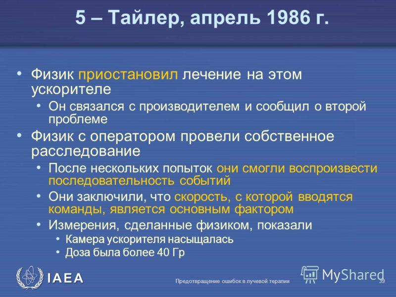 IAEA Предотвращение ошибок в лучевой терапии39 Физик приостановил лечение на этом ускорителе Он связался с производителем и сообщил о второй проблеме Физик с оператором провели собственное расследование После нескольких попыток они смогли воспроизвес