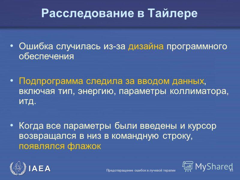 IAEA Предотвращение ошибок в лучевой терапии41 Расследование в Тайлере Ошибка случилась из-за дизайна программного обеспечения Подпрограмма следила за вводом данных, включая тип, энергию, параметры коллиматора, итд. Когда все параметры были введены и