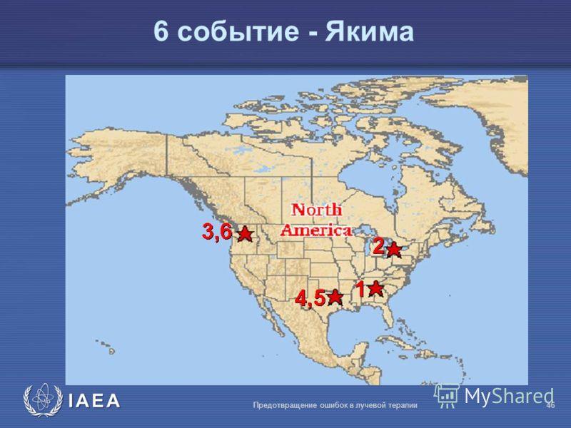 IAEA Предотвращение ошибок в лучевой терапии46 6 событие - Якима