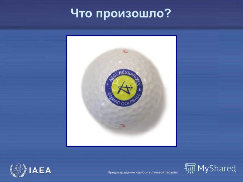 IAEA Предотвращение ошибок в лучевой терапии7 Что произошло?