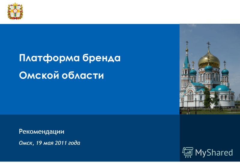 Платформа бренда Омской области Рекомендации Омск, 19 мая 2011 года