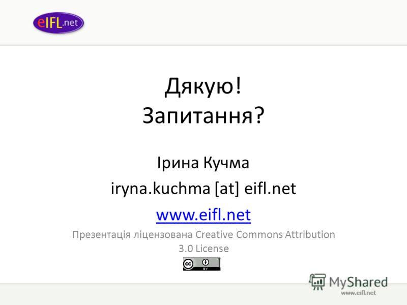 Дякую! Запитання? Ірина Кучма iryna.kuchma [at] eifl.net www.eifl.net Презентація ліцензована Creative Commons Attribution 3.0 License