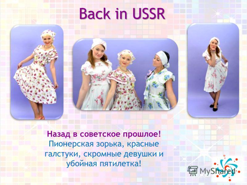 Back in USSR Назад в советское прошлое! Пионерская зорька, красные галстуки, скромные девушки и убойная пятилетка!