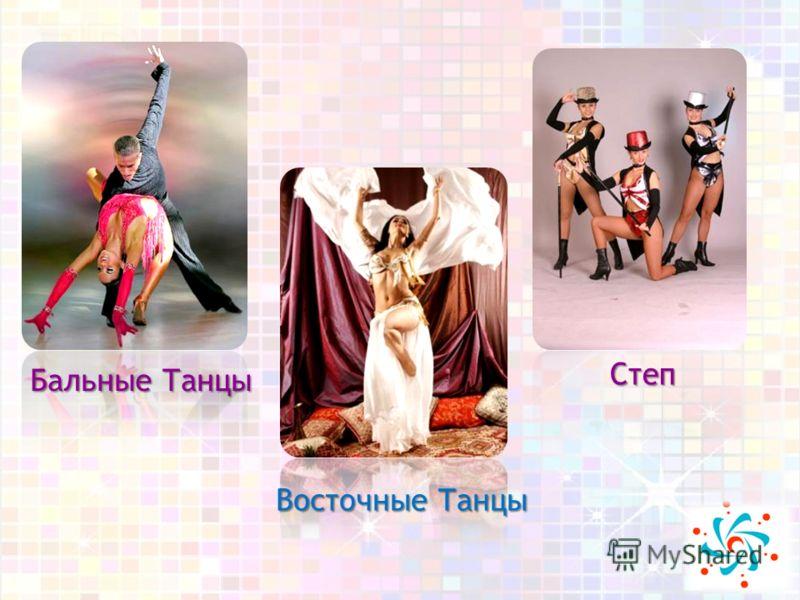 Бальные Танцы Восточные Танцы Степ