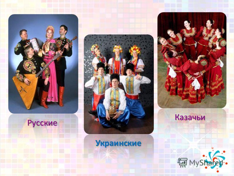 Русские Украинские Казачьи