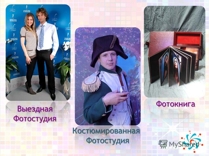 ВыезднаяФотостудия КостюмированнаяФотостудия Фотокнига