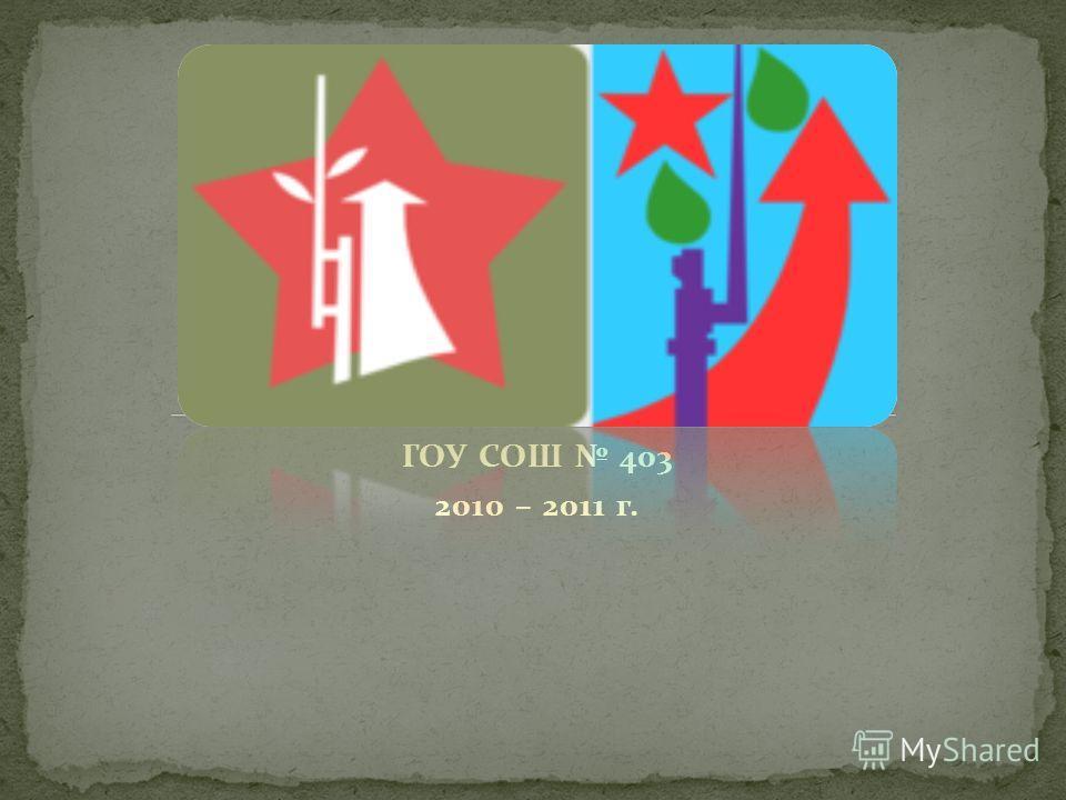 ГОУ СОШ 403 2010 – 2011 г.