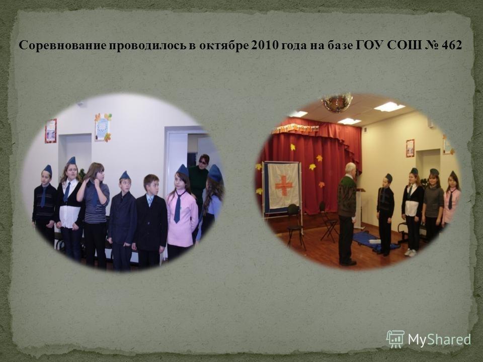 Соревнование проводилось в октябре 2010 года на базе ГОУ СОШ 462