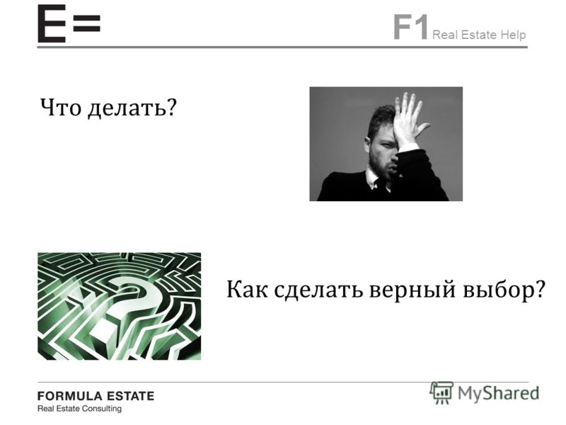 F1 Real Estate Help Что делать? Как сделать верный выбор?