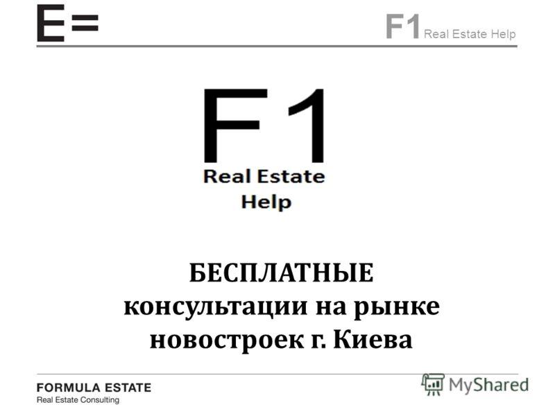 F1 Real Estate Help БЕСПЛАТНЫЕ консультации на рынке новостроек г. Киева