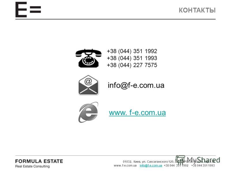 КОНТАКТЫ 01032, Киев, ул. Саксаганского 120, БЦ ЕВРОПА ПЛАЗА, оф.13А www. f-e.com.ua info@f-e.com.ua +38 044 351 1992 +38 044 351 1993info@f-e.com.ua www. f-e.com.ua +38 (044) 351 1992 +38 (044) 351 1993 +38 (044) 227 7575 info@f-e.com.ua
