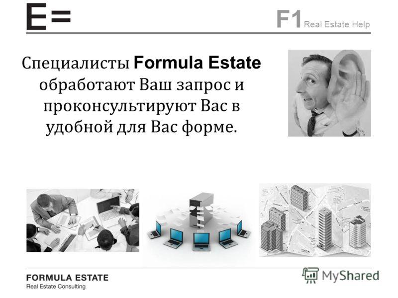 F1 Real Estate Help Специалисты Formula Estate обработают Ваш запрос и проконсультируют Вас в удобной для Вас форме.