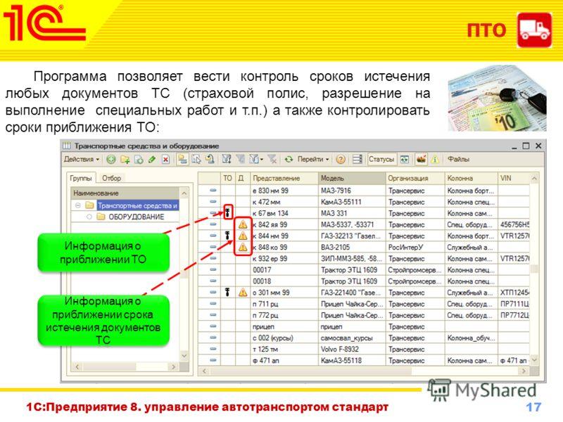 17 www.1c-menu.ru, Октябрь 2010 г. ПТО Программа позволяет вести контроль сроков истечения любых документов ТС (страховой полис, разрешение на выполнение специальных работ и т.п.) а также контролировать сроки приближения ТО: Информация о приближении