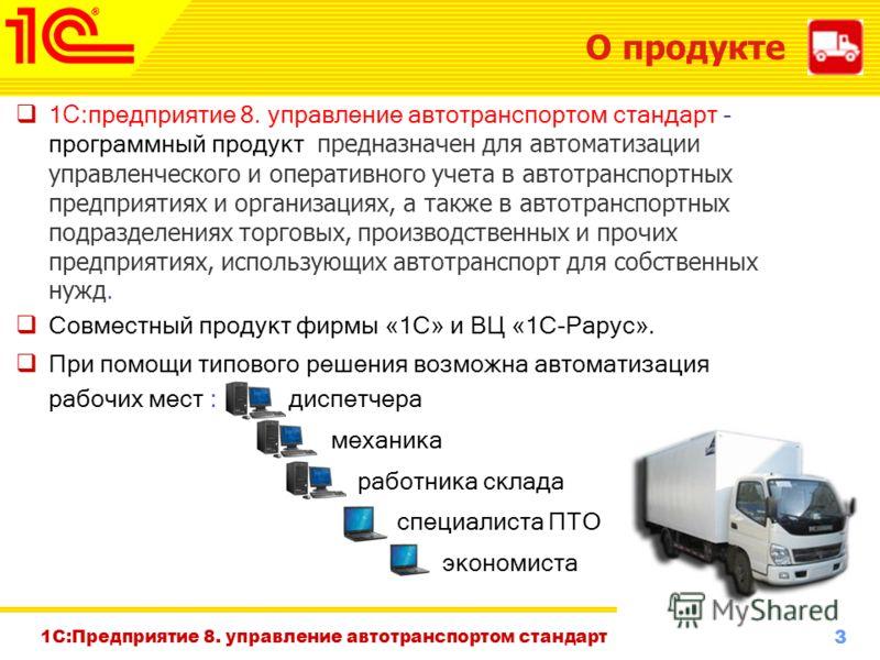 3 www.1c-menu.ru, Октябрь 2010 г. О продукте 1 С :предприятие 8. управление автотранспортом стандарт - программный продукт предназначен для автоматизации управленческого и оперативного учета в автотранспортных предприятиях и организациях, а также в а